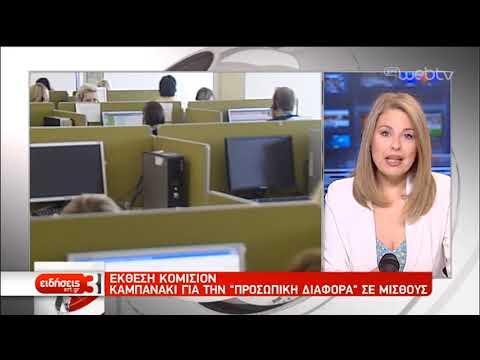 Έκθεση Κομισιόν: Παραβιάστηκε ο κάνονας των προσλήψεων συμβασιούχων | 06/06/19 | ΕΡΤ