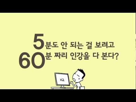 Video of K수학, 서울대 카이스트 출신 강사진의 2만개 인강