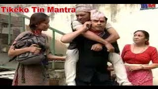 MAHA Jodi - Tike ko Tin Mantra - Comedy Video - Hari Bansha Acharya - Madan Krishna Shrestha