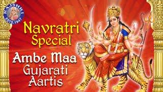 Ambe Maa Gujarati Aarti Sangraha || Navratri Full Audio Songs