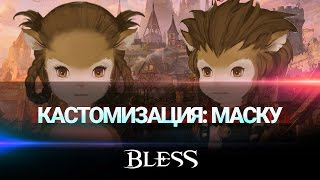 Видео к игре Bless из публикации: Кастомизация расы Маску в Bless