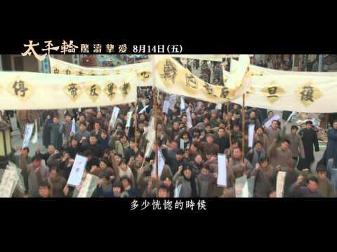 【太平輪:驚濤摯愛】電影宣傳曲「假如愛有天意」MV