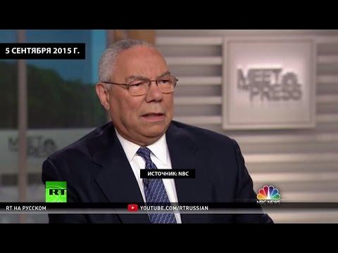 США «уверены» в российских кибератаках так же, как не сомневались в наличии ядерного оружия у Ирака (видео)