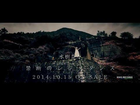 水樹奈々『禁断のレジスタンス』TV-CM 30sec.