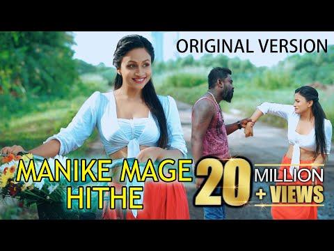 Manike Mage Hithe (මැණිකේ මගේ හිතේ)   Satheeshan ft. Dulan ARX   Aryans Music   Music Video