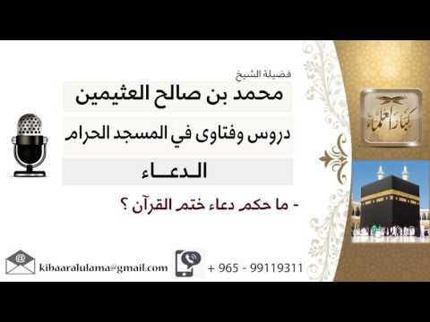 دعاء ختم القرآن لابن عثيمين