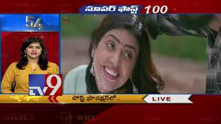 Video Super Fast 100 || Speed News || 14-11-18 - TV9 MP3, 3GP, MP4, WEBM, AVI, FLV November 2018