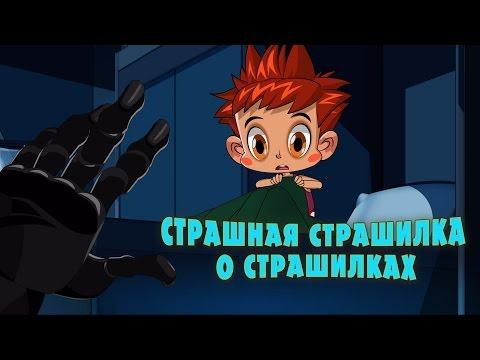 Машкины Страшилки - Страшная страшилка о страшилках Новый мультфильм!