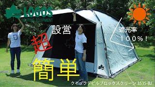 【設営&撤収】クイック デビルブロックスクリーン 3535-BJ