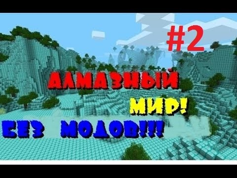 Алмазный мир,прохождение-ПАУЧКИ?!КОНЕЦ?! #2: Free Video and related media - Mashpedia Player