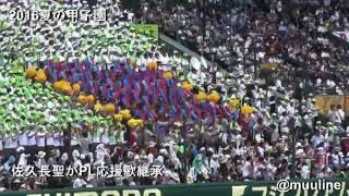 【名曲】佐久長聖 PL応援歌 「ウィニング・ビクトリー」継承 2016夏のブラバン甲子園 高校野球応援歌