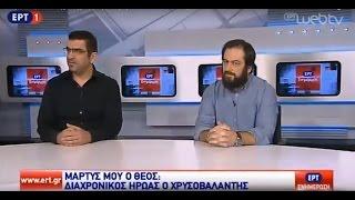 Ο Μάκης Τσίτας και ο Ιωσήφ Ιωσηφίδης στην εκπομπή ΠΡΩΙΝΗ ΕΝΗΜΕΡΩΣΗ της ΕΡΤ1