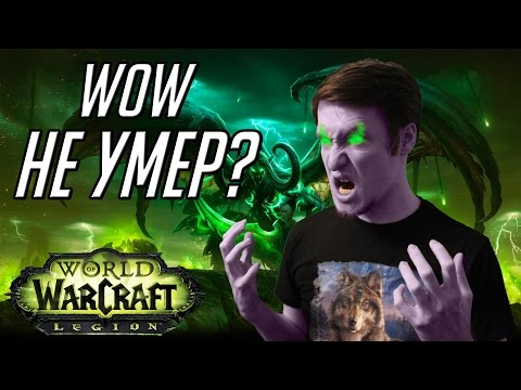 ОБЗОР ИГРЫ WORLD OF WARCRAFT: LEGION 1.5 (Мнение по Легион-дополнению к WoW)