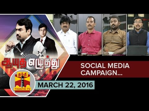 Ayutha-Ezhuthu--Will-Social-Media-Campaign-make-any-Impact-in-Elections--22-03-2016