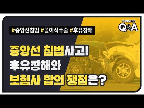 [Q&A] 중앙선 침범사고로 인한 골절로 골이식 수술까지?! 후유장해에 따른 합의 쟁점은?