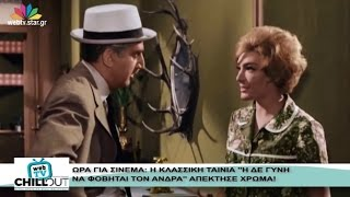 CHILL OUT επεισόδιο 15/3/2016