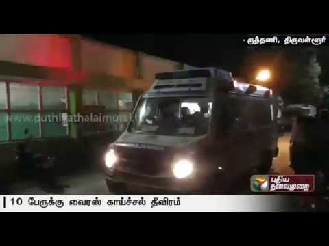 Viral-Fever-in-Thiruttani-10-patients-moved-to-Tiruvallur-government-hospital-for-higher-treatment