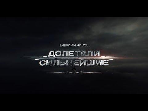 """Документальный фильм """"Берлин 41-го. Долетали сильнейшие""""."""