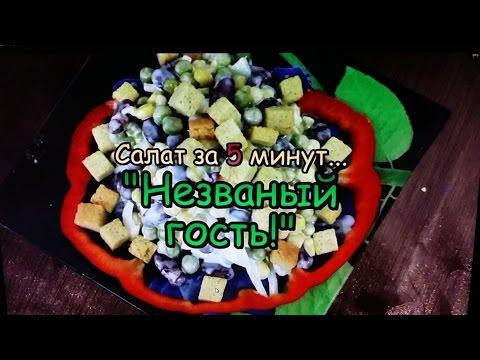 Салат за 5 минут \ Незваный гость\ / Sаlаd in 5 мinuтеs \Uninviтеd guеsт\ - DomaVideo.Ru