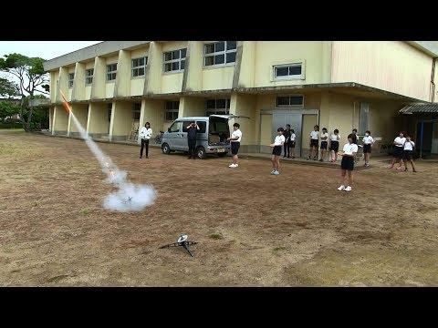 種子島の学校活動:現和小学校移動宇宙教室水ロケット・モデルロケット製作発射体験