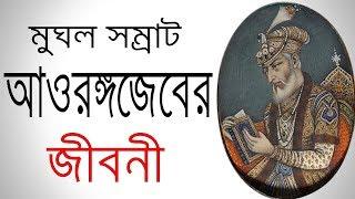 Video মুঘল সম্রাট আওরঙ্গজেব এর জীবনী | Biography Of Mughal Emperor Aurangzeb In Bangla. MP3, 3GP, MP4, WEBM, AVI, FLV Januari 2019