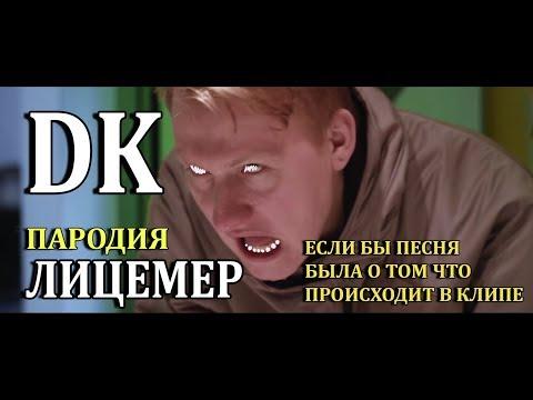 DK - ЛИЦЕМЕР - ПАРОДИЯ / Если бы песня была о том, что происходит в клипе/ №26 /God-given (видео)