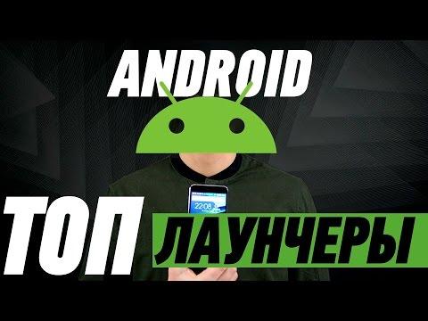 ТОП ЛАУНЧЕРОВ ДЛЯ ANDROID