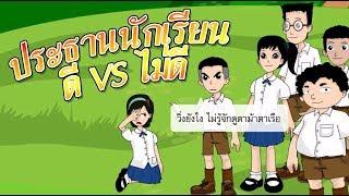 สื่อการเรียนการสอน การ์ตูน เรื่อง ประธานนักเรียนที่ ดี VS ไม่ดี เราจะเลือกประธานนักเรียนแบบไหน ป.5 ภาษาไทย