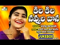 Janapadalu Latest Telugu Folk Songs - Kila Kila Navvuladana - Telangana Famous Folk Songs