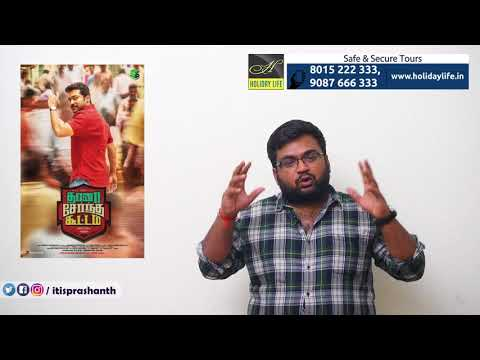 Thaanaa Serndha Koottam review by prashanth