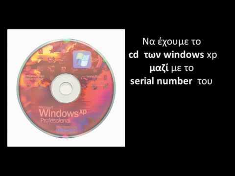 Πώς να κάνετε format και εγκατάσταση των Windows