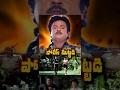Police Muttadi Telugu Full Movie