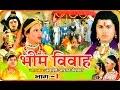 Bhim Vivah Vol 1    भीम विवाह भाग 1    Swami Adhar Chaitanya    Hindi Kissa Kahani Musical Story