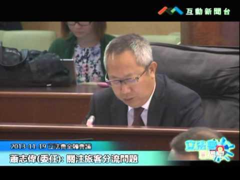 蕭志偉20131119立法會議