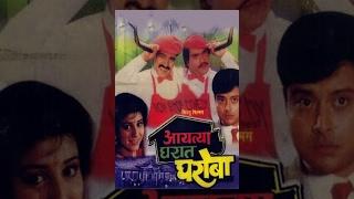 Aayatya Gharat Gharoba - Marathi Full Movie   Sachin Pilgaonkar, Ashok Saraf , Laxmikant Berde