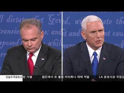 펜스 우세, 트럼프 방어는 실패 10.05.16 KBS America News