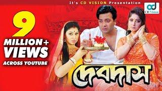 Devdas 2016 | Full HD Bangla Movie | Shakib | Moushumi | Apu | Shirin Akter | CD Vision full download video download mp3 download music download