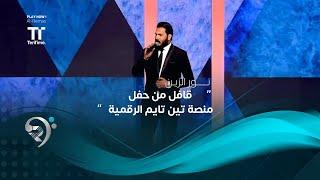 نور الزين - قافل من حفل منصة تين تايم الرقمية / بيروت 2019