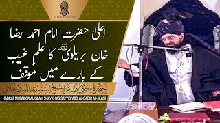 Hadrat Imam Ahmad Rida Khan Barelwi's Views on 'Ilm al-Ghayb