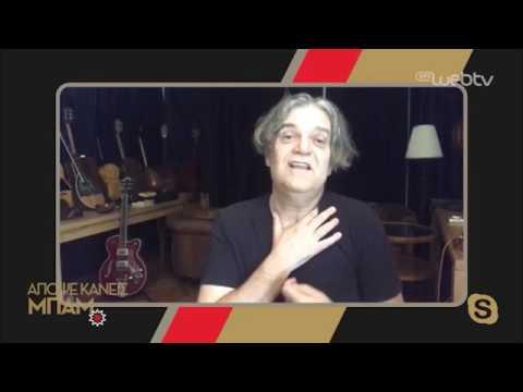 Καλαντζόπουλος: Είμαι κρυπτοΠΑΟΚ και στο βάθος, αντιεξουσιαστής | 27/06/2020 | ΕΡΤ
