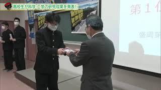 【第38回】高校生が科学・工学の成果を発表! ~ILCを担う人材育成の取り組み~
