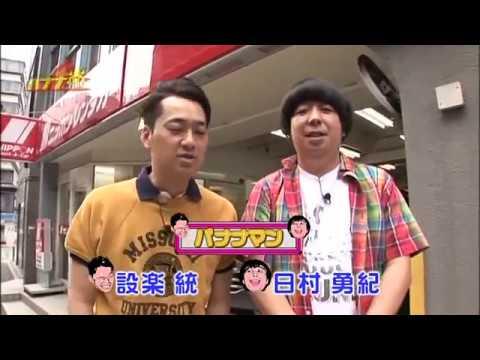 バナナ炎外伝 ノープランロケ 秩父編