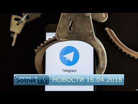 НОВОСТИ. ИНФОРМАЦИОННЫЙ ВЫПУСК 16.04.2018 - DomaVideo.Ru