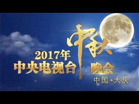 《2017年中央电视台中秋晚会》 完整版 | CCTV-4