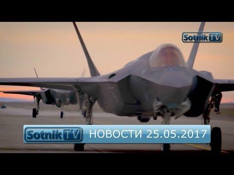 ИНФОРМАЦИОННЫЙ ВЫПУСК 25.05.2017