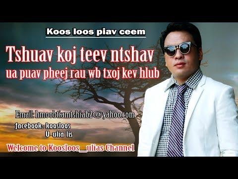 Tshuav koj ib teev ntshav 6/10/2017 (видео)