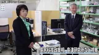 島尻科技政策相、島津研究所など視察(動画あり)