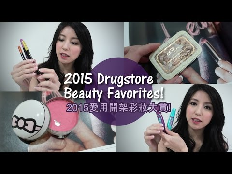 2015 Drugstore Beauty Favorites 愛用開架彩妝推薦!