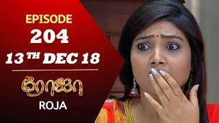ROJA Serial | Episode 204 | 13th Dec 2018 | ரோஜா | Priyanka | SibbuSuryan | Saregama TVShows Tamil