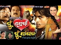 Lokdhun Odia | Brand New Odia Movies | Full HD